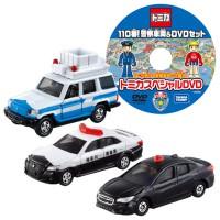 TD Tomica Gift-Emergency Vehicle Set
